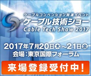ケーブル技術ショー