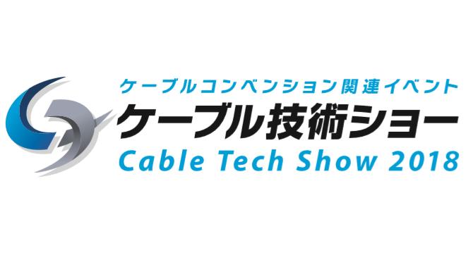 伝送路の広帯域化やセンター設備の省スペース化を図るCATV伝送システム【フジクラ】