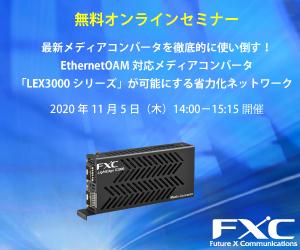 FXC2020